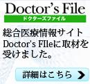 Doctor's Fileドクターズファイル